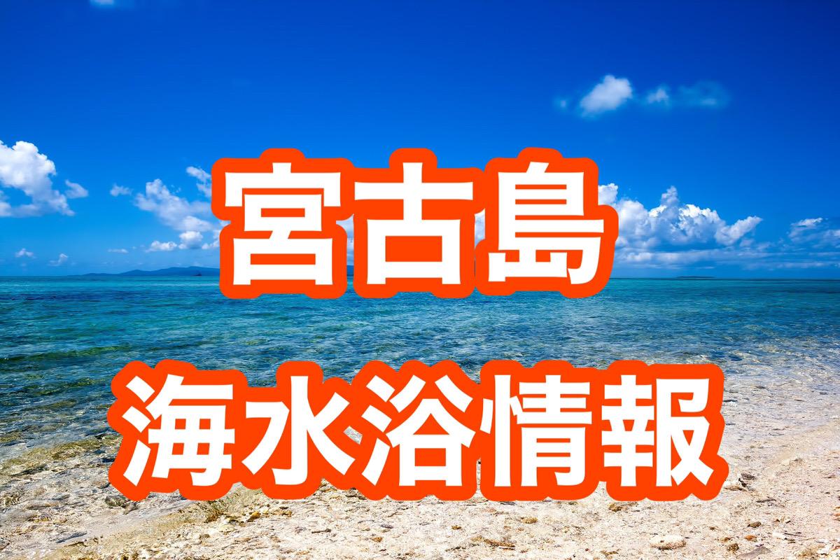 宮古島 海開き