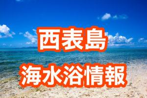 西表島 海開き