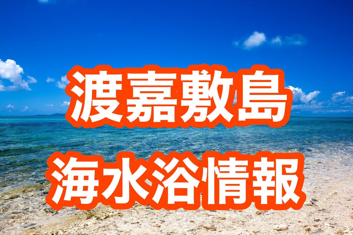渡嘉敷島 海開き