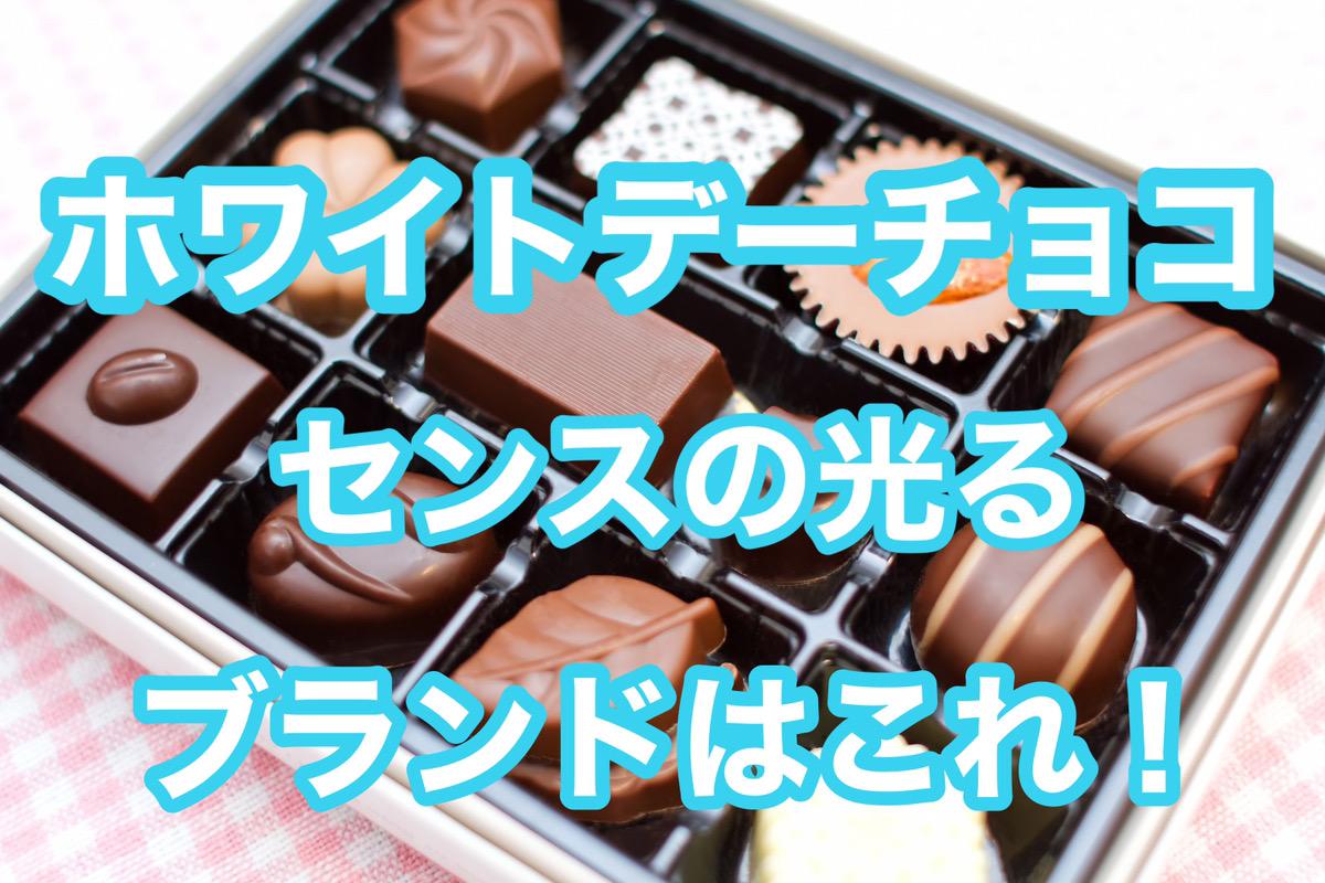 ホワイトデー チョコ ブランド