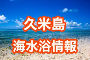 久米島 海開き