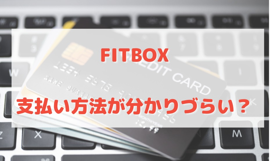 FITBOX 支払い方法